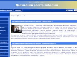 реєстр виборців на сайті центральної виборчої комісії