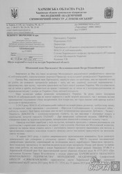 Музиканти симфонічного оркестру «Віртуози Слобожанщини» звернулися по допомогу до глави держави (копія документа)