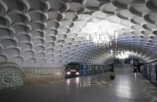 метро харкова