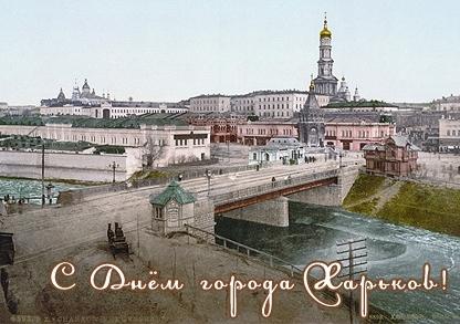 день міста Харків