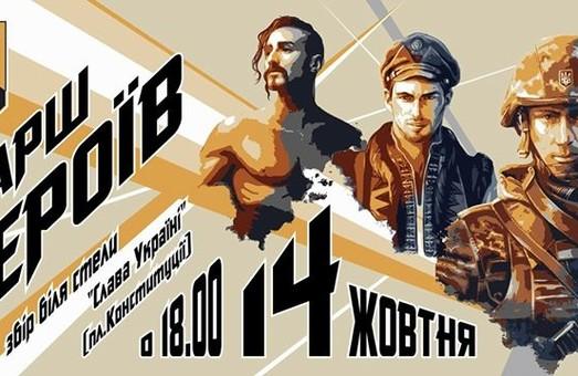 """""""Азов"""" влаштує марш у Харкові"""