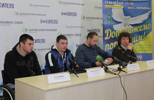 Під час концерту «Допоможемо пораненим!» було зібрано 250 тисяч гривень