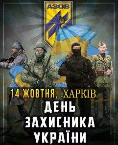 """""""Азов"""" проведе """"Марш героїв"""""""