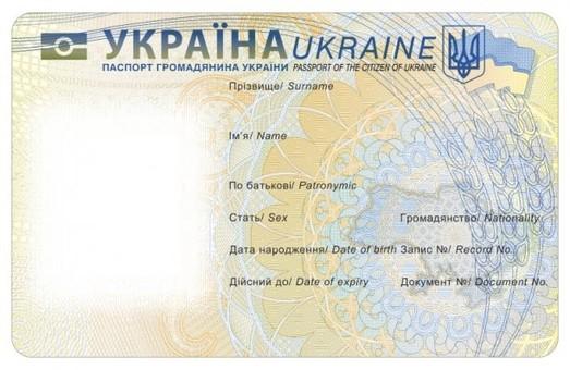 Харків'яни отримають мультипаспорт