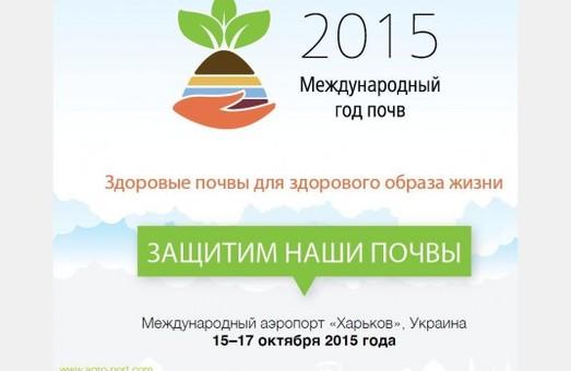«День грунтів». У Харкові продовжує працювати виставка «Агропорт-2015»
