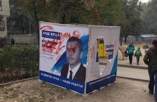 У Харкові побили агітаторів нардепа Фельдмана