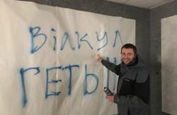 Написи нардепів в Криворізькій міськраді викликали неоднозначну реакцію (фото)