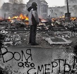 «Воля або смерть»: в ХНУРЕ показали фільм про Революцію Гідності (відео)