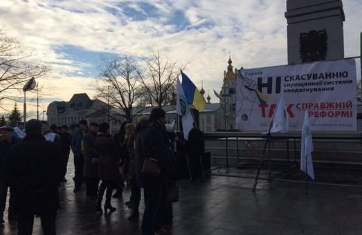 Акція протесту у центрі Харкова: підприємці вийшли на акцію протесту проти відміни спрощеної системи оподаткування