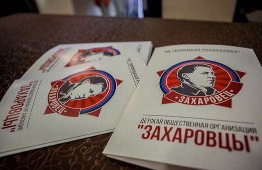 В «ДНР» тепер свої піонери – «захарівці»