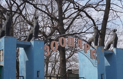 Знижки на квитки до харківського зоопарку пролонговано