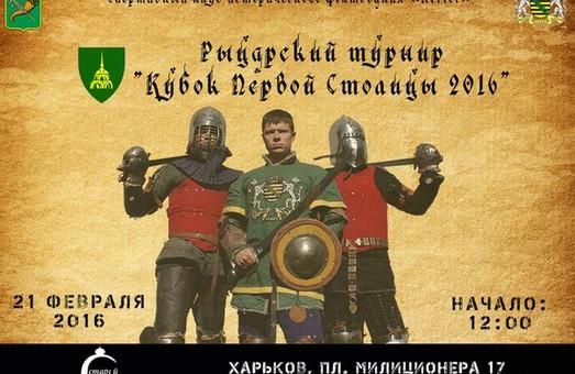 У Харкові змагатимуться лицарі