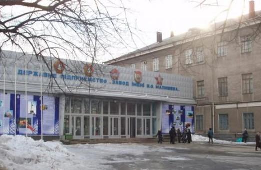 анонім повідомив про замінування заводу ім. малишева