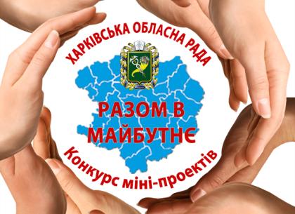 Обласні владники подбали про проекти мешканців Харківщини. На це виділили 26 млн гривень