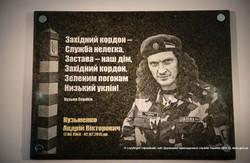 У Львові була відкрита меморіальна дошка Кузьмі Скрябіну