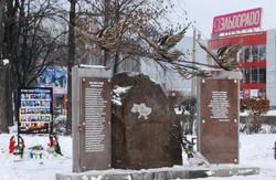 Мешканці Дніпродзержинська вшанують тих, хто загинув на Майдані