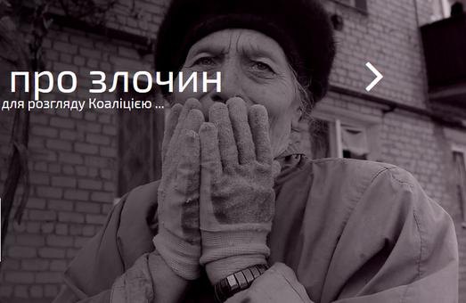 В Україні буде презентований звіт щодо грубих порушень прав людини на Донбасі