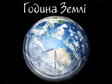 Українцям пропонують приєднатися до «Години Землі»