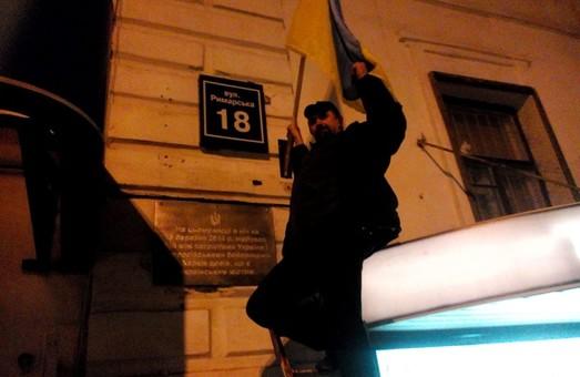 У Харкові встановили табличку в пам'ять про події 15 березня 2014 року