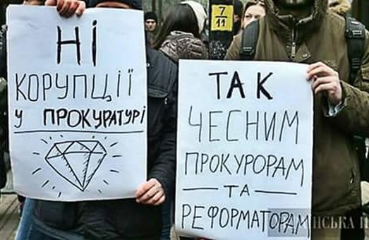 Завтра пройде акція під гаслом «Ні корупції в прокуратурі»