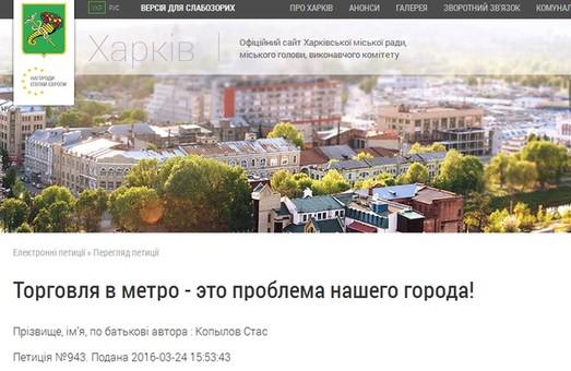 Харків'янам пропонують підтримати заборону торгівлі в метро