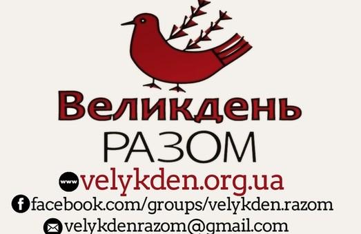 Харківську молодь запрошують на Великдень до Львову