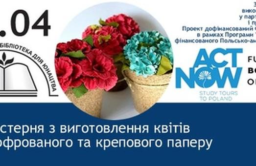 Харківські сім'ї привчають до спільної творчості