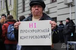 Пікет «Ні корупції в прокуратурі»