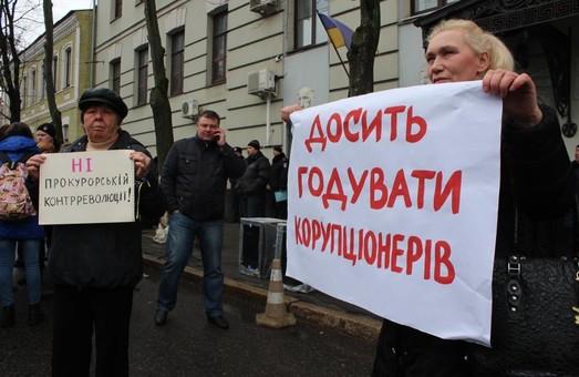 У Харкові відбувся пікет «Ні корупції в прокуратурі» (фото, відео)