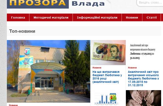 Активістів вчили моніторити бюджети невеликих населених пунктів