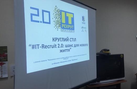 Стартує другий етап проекту #ITRecruit