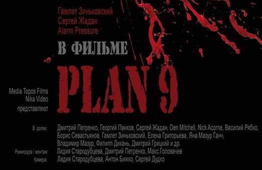 Харків'янам покажуть «План 9»
