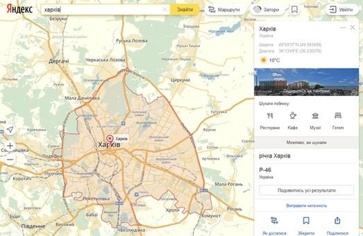 Інформація про дорожні роботи з'явиться на Яндекс.Картах