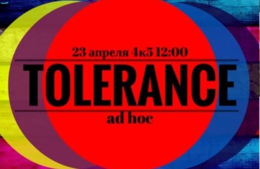 В академії культури пропонують поспілкуватись про толерантність (оновлено дату)