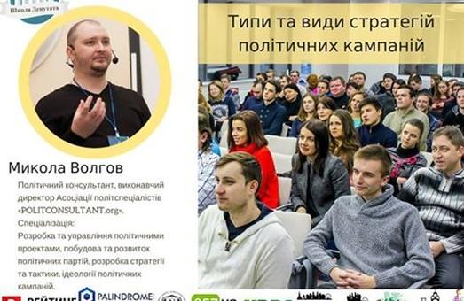 У Харкові стартує «Школа депутата»