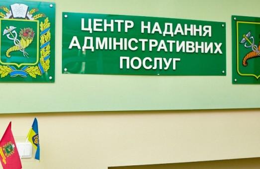 Отримати довідку стане простіше: у Харкові відкриються два адміністративні центри