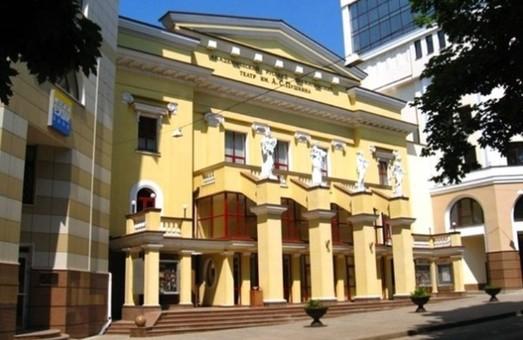 З назви театру Пушкіна хочуть прибрати «російського»