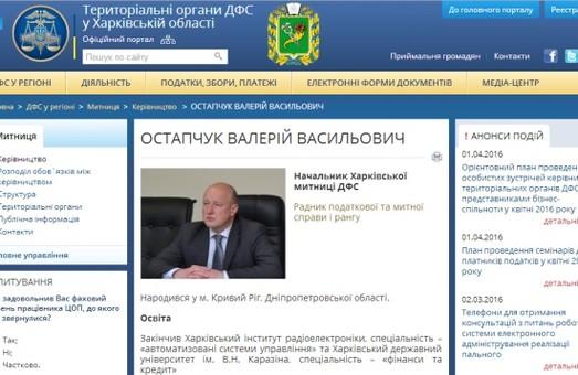 Харківську митницю знову очолив Валерій Остапчук