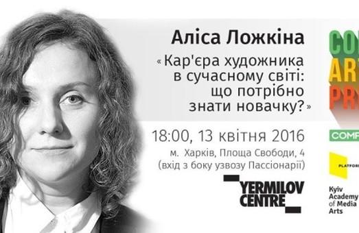 Замдиректора Мистецького арсеналу розкаже про українську арт-систему