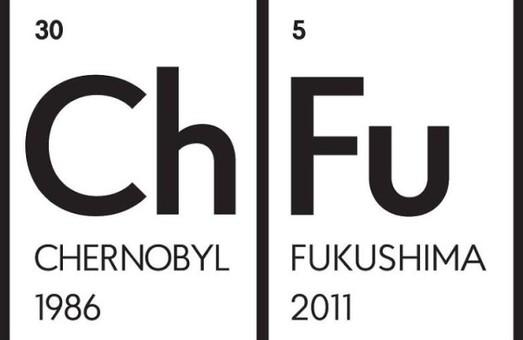 Наступного тижня у фокусі — Чорнобиль та Фукусіма. Програма заходів