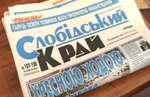 На Харківщині побільшало некомунальних друкованих видань