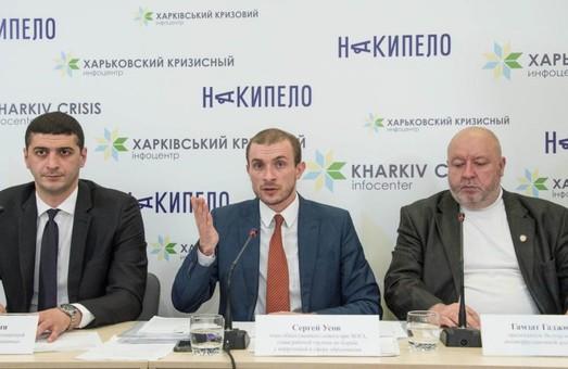 У Харкові будуть слідкувати за корупцією в школах