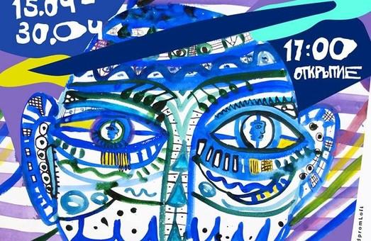 В академії дизайну відкривається виставка дитячих малюнків