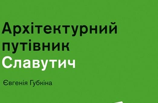 У Харкові презентують книгу про «ідеальне радянське місто»