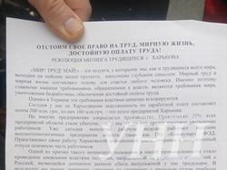 Першотравневий мітинг у Харкові відбувся 27 квітня