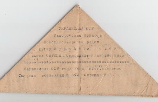 Харків'янам пропонують дізнатися «Історію одного трикутничка»