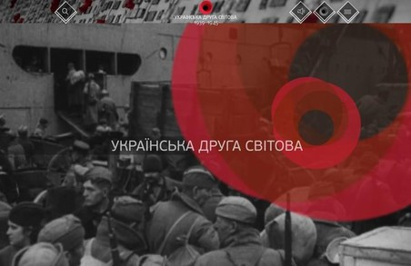 Український вимір Другої світової доступний он-лайн