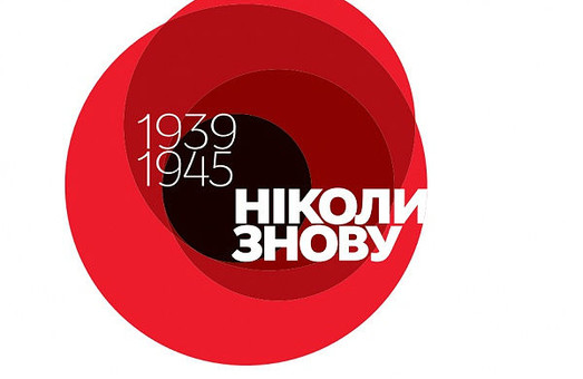 Ніколи знову. Як квітка маку стала символом пам'яті жертв Другої світової війни