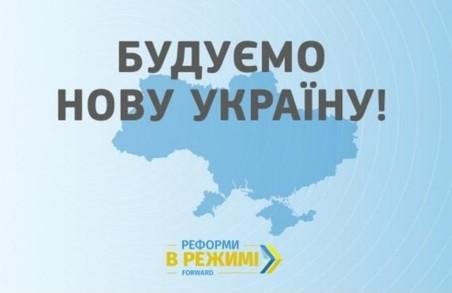 Уряд просить регіони активніше писати проекти