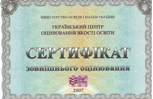 Абітурієнтам дозволять користатися сертифікатами ЗНО два роки